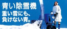 青い除雪機